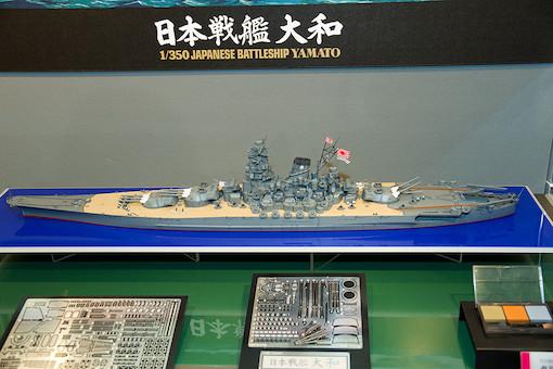 1/350 日本戦艦 大和 ブース5