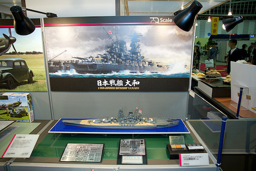 1/350 日本戦艦 大和 ブース1