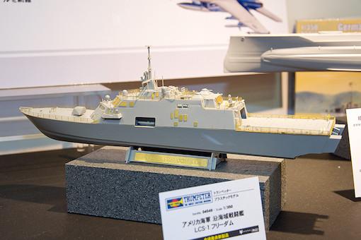 1/350 アメリカ海軍 沿岸域戦闘艦 LCS-1 フリーダム 1