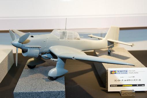1/32 ユンカース Ju-87D-3 スツーカ
