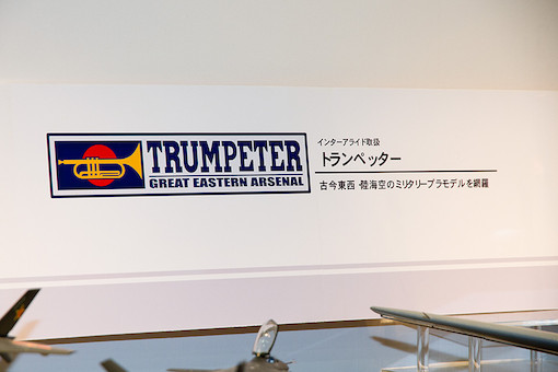 トランペッター ロゴ