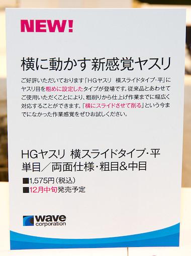 HGヤスリ 横スライドタイプ・平単目/両面仕様・粗目&中目 POP