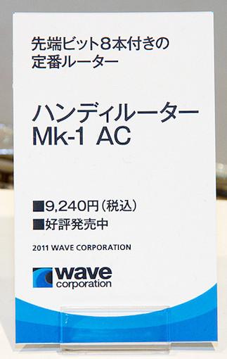 ハンディルーター Mk-1 AC POP