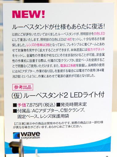 (仮)ルーペスタンド2 LEDライト付 POP