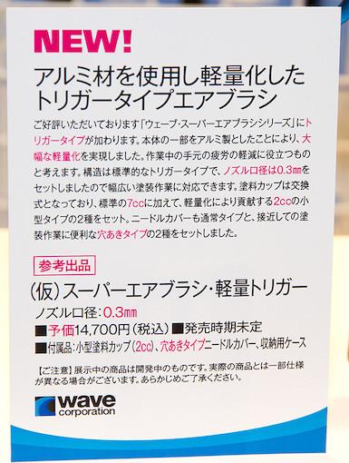 (仮)スーパーエアブラシ・軽量トリガー POP