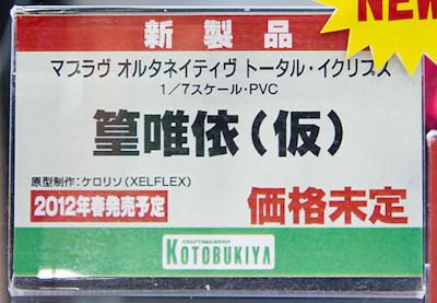 1/7 篁 唯依(仮) ネームプレート