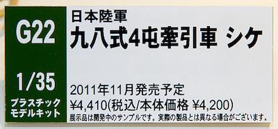 1/35 日本陸軍 九八式4屯牽引車 シケ ネームプレート