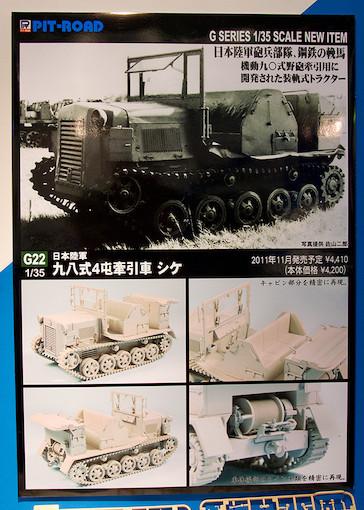 1/35 日本陸軍 九八式4屯牽引車 シケ POP