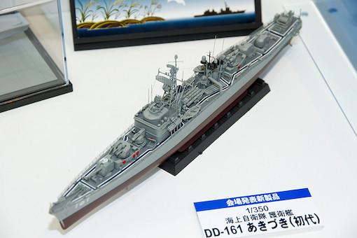 1/350 海上自衛隊 護衛艦 DD-161 あきづき(初代)