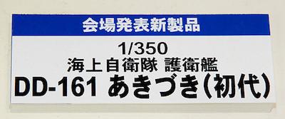 1/350 海上自衛隊 護衛艦 DD-161 あきづき(初代) ネームプレート