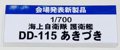 1/700 海上自衛隊 護衛艦 DD-115 あきづき ネームプレート