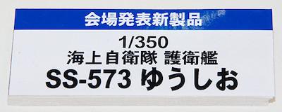 1/350 海上自衛隊 護衛艦 SS-573 ゆうしお ネームプレート