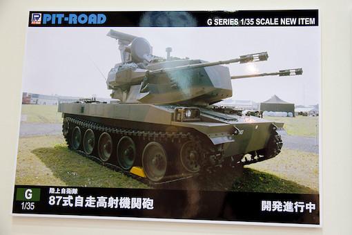 1/35 陸上自衛隊 87式自走高射機関砲 POP