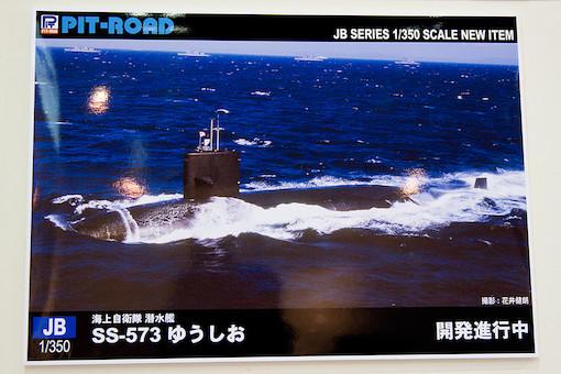 1/350 海上自衛隊 護衛艦 SS-573 ゆうしお POP