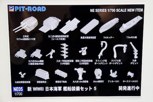 1/700 新WWII 日本海軍 艦船装備セット 5