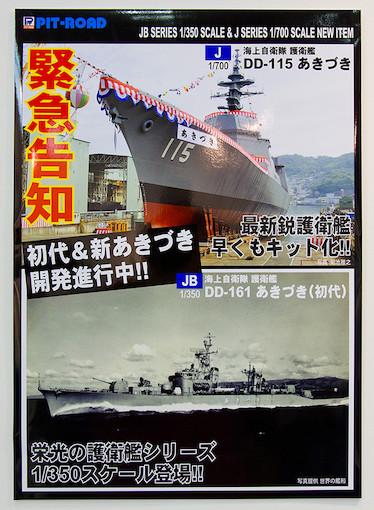 1/700 海上自衛隊 護衛艦 DD-115 あきづき POP