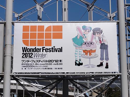 ワンダーフェスティバル2012[冬] 看板