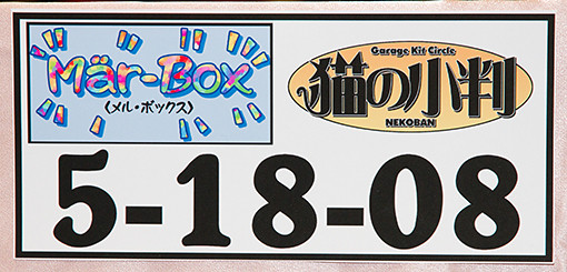 5-18-08 メルボックス