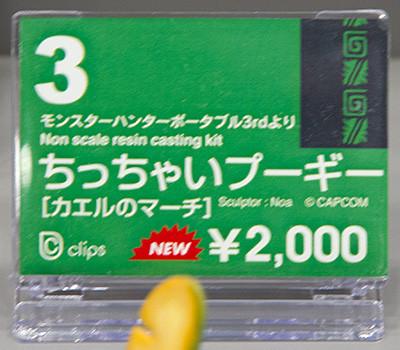 ちっちゃいプーギー[カエルのマーチ] ネームプレート