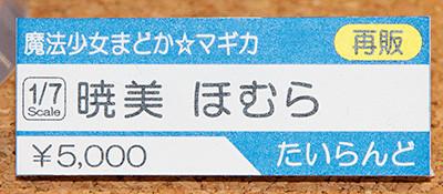 暁美ほむら ネームプレート