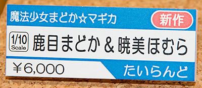 鹿目まどか&暁美ほむら ネームプレート