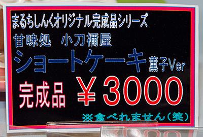 甘味処 小刀禰屋 ショートケーキ薫子Ver. ネームプレート