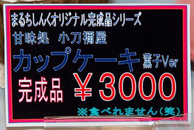 甘味処 小刀禰屋 カップケーキ薫子Ver. ネームプレート