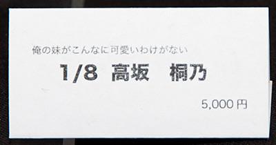 高坂 桐乃 ネームプレート