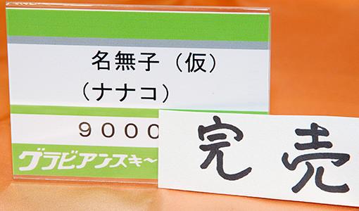 名無子(ナナコ)(仮) ネームプレート