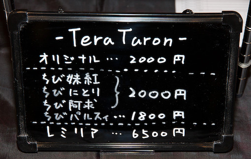 TeraTaron お品書き