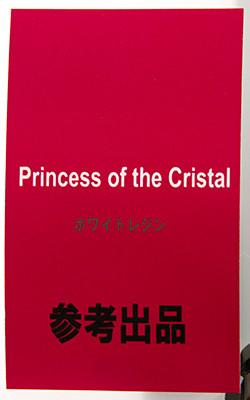 Princess of the Crystal ネームプレート