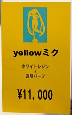 yellowミク ネームプレート