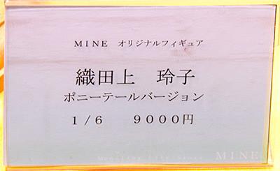 織田上玲子 ポニーテールバージョン ネームプレート