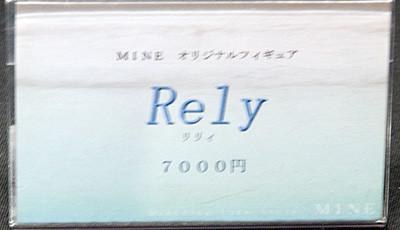Rely(リリィ) ネームプレート