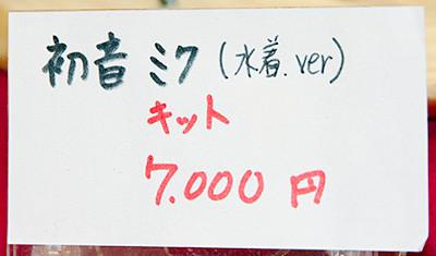 初音ミク(水着Ver.) ネームプレート