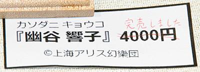 幽谷 響子 ネームプレート