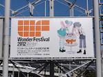 ワンダーフェスティバル2012[冬] イベントレポート