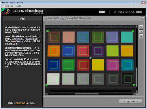 ColorChecker Passport ソフトウェア