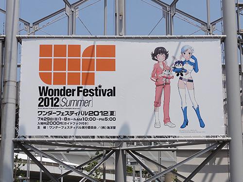 ワンダーフェスティバル2012[夏] 看板
