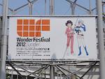 ワンダーフェスティバル2012[夏] イベントレポート