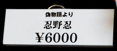 忍野忍 ネームプレート
