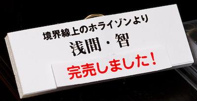 浅間・智 ネームプレート