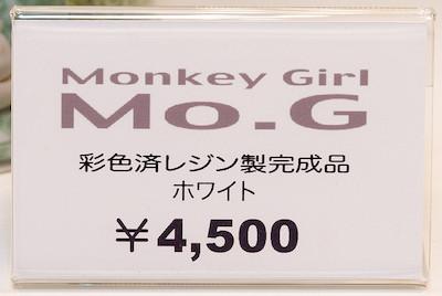 Mo.G ホワイト ネームプレート