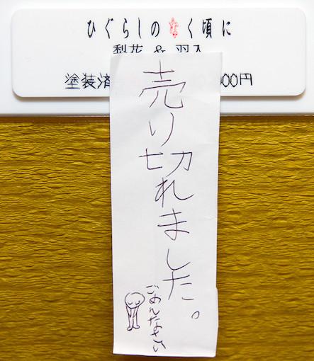 梨花&羽入 ネームプレート