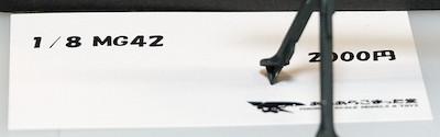 MG42 ネームプレート