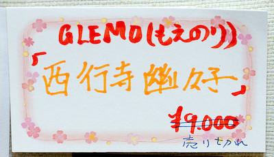 西行寺 幽々子 ネームプレート