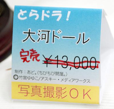 逢坂大河ドール ネームプレート