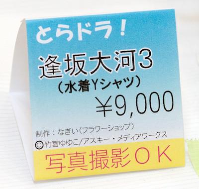 逢坂大河3(水着Yシャツ) ネームプレート