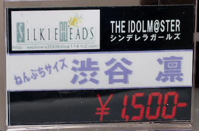 渋谷凛 ネームプレート