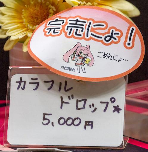 初音ミク カラフルドロップ★ ネームプレート